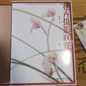 花卉摄影100法(精)大16开布面精装,铜版纸全彩图文