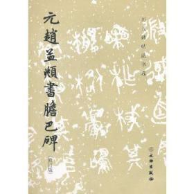 历代碑帖法书选·元赵孟頫书胆巴碑(修订版)