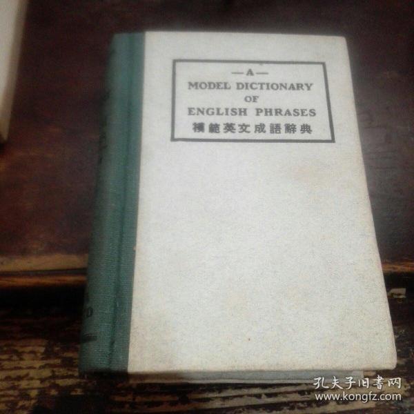 模范英文成语辞典(精装)