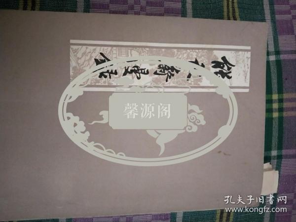 著名版本目录学家顾廷龙批校本﹤能改斋漫录>上册