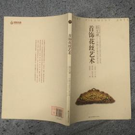 百工录-中国工艺美术记录丛书《首饰花丝艺术》
