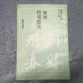米芾行书技法.