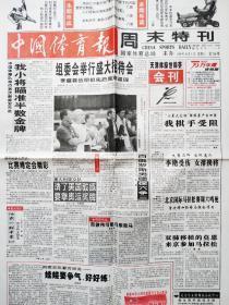 """《中国体育报》1999年""""天津体操世锦赛""""会刊,10月8.12.13.14日四期全版。体操中国的骄傲。"""