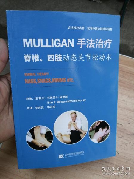 MULLIGAN手法治疗 脊椎、四肢动态关节松动术