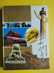记念毛泽东同志诞辰110周年《1983---2003》【江山如此多娇 】钱币 邮票珍藏册    有收藏证书~!内完整全套!