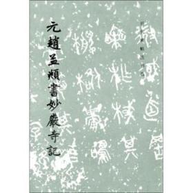 历代碑帖法书选·元赵孟頫书妙严寺记