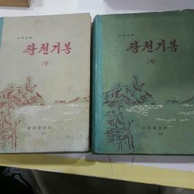 朝鲜原版,上下,朝鲜文,쌍천기봉