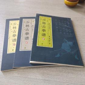 少林古拳谱