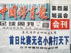 《中国体育报》1999年第四届城运会会刊,9月13.14.20日三期,均日为四版。