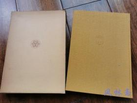 德川美术馆名品图录 16开356件藏品展示 日本古代绘画 书迹 茶道具 漆器染织 能面 文房具 刀剑甲胄等
