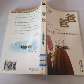 爸爸 中国对外翻译出版公司