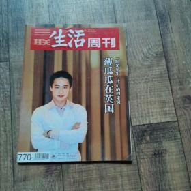 三联生活周刊 2014年第2期  总770期  【大16开平装】