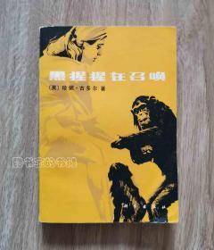 黑猩猩在召唤