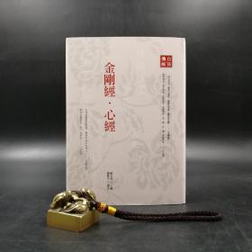 台湾联经版   赖永海《金刚经·心经》(布脊精装,附手抄)
