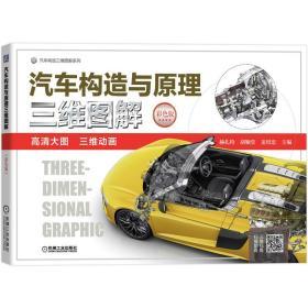 汽车构造与原理三维图解(彩色版)