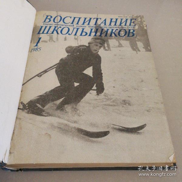 俄文版老杂志 ,精装合订本  1985  年1-6期  ,书目见图
