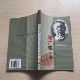 邓广铭学述 (当代人文社会科学名家学述)