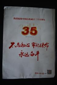 中国石化报特刊【热烈祝贺中国石化成立三十五周年】