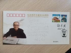 胡乔木同志诞辰一百周年纪念封,胡乔木的女儿胡木英签名封