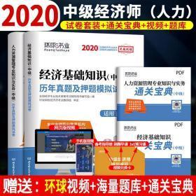 环球2020新版中级经济师试卷全套6本经济基础金融人力资源工商管