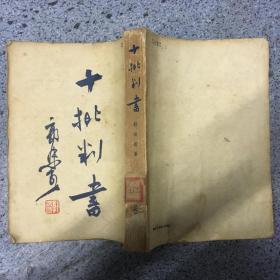 十批判书  1951年新一版
