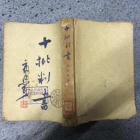 十批判书 1951年 新一版