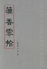 藕香零拾(16开精装 影印本 全一册  LV)