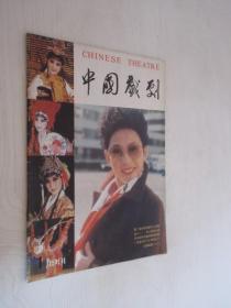 中国戏剧   1991年第1期
