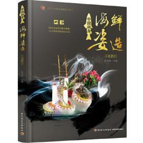 中国刺身海鲜姿造基础教程