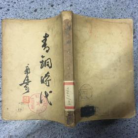 青铜时代·1954年 北京1版1印`