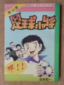 宁夏版:足球小将  第48卷
