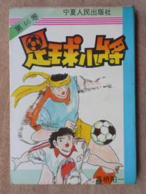 宁夏版:足球小将  第46卷
