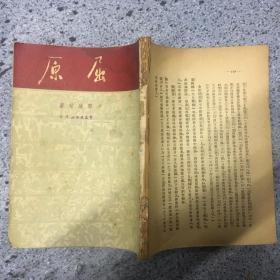 《屈原》1949年11月版 群益出版社  背部有掉页