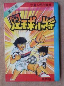 宁夏版---足球小将  第47卷