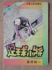 宁夏版---足球小将  第51卷