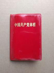 中国共产党章程【九大党章】(128开袖珍本,红塑套精装。内页毛泽东和林彪像2页完整,1969年出版印刷)