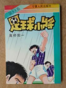 宁夏版---足球小将  第53卷