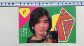 明信片--王祖贤