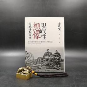 台湾联经版   李欧梵《现代性的想像:从晚清到五四》(精装)