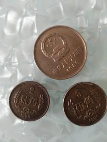 80年长城币(三枚缺一角)
