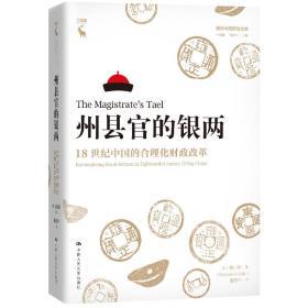 州县官的银两:18世纪中国的合理化财政改革(海外中国研究文库·一力馆)