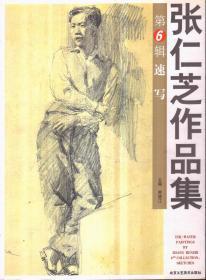 张仁芝作品集 第6辑速写