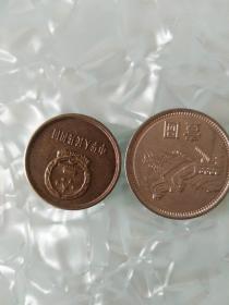 85年长城币(一元五角)