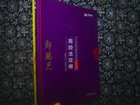 司法考试2018 2018年国家法律职业资格考试:郄鹏恩商经法攻略·讲义卷