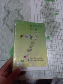 新知文库98·改变世界的七种花