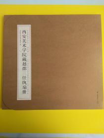 西安美术学院藏越郡三任纨扇册