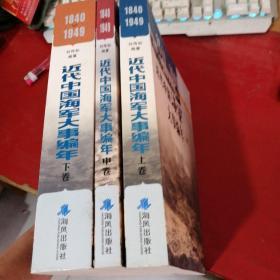 近代中国海军大事编年:1840-1949 上中下