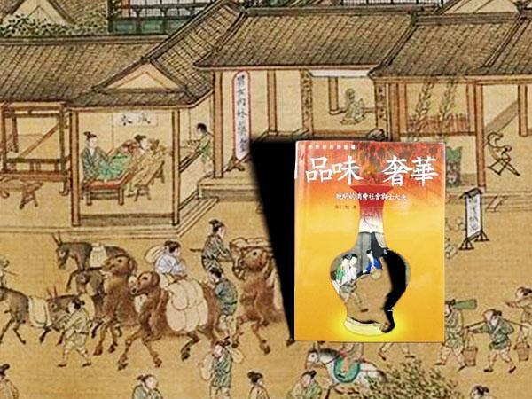 台湾联经版  巫仁恕先生签名钤印《品味奢華:晚明的消費社會與士大夫》(精裝)