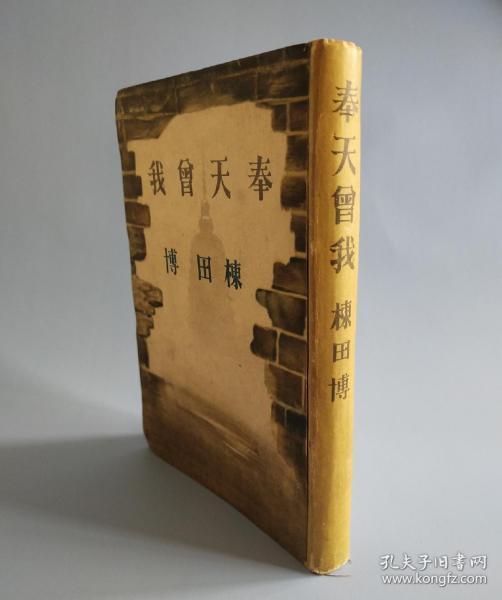 侵华史料《奉天曾我》精装一册。