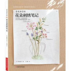 青木和子的花朵刺绣笔记